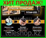 «Titan Gel Gold» - средство для увеличения члена., фото 5