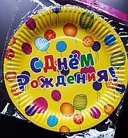 """Тарелки одноразовые бумажные """"С днем рождения"""", фото 1"""