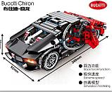 Конструктор Senbao 701401 For Bugatti Sports Car Бугатти широнаналог Lego Technic, фото 2