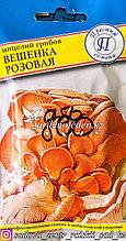 """Семена пакетированные Престиж. Мицелий грибов """"Вешенка розовая"""""""
