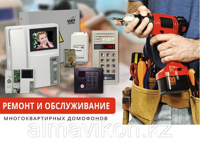 Обслуживание многоквартирных домофонов и подъездного видеонаблюдения