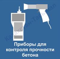 Приборы для контроля прочности бетона