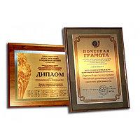 Сертификаты Плакетки подарочные, фото 1