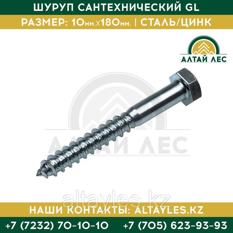 Шуруп сантехнический GL 10*180 (глухарь)