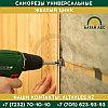 Саморезы универсальные SGW 4*50 белый цинк, фото 4