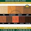 Защитная декоративная пропитка для древесины Neomid Bio Color Classic | 0,9 л., фото 2