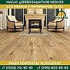 Масло деревозащитное для мебели и интерьеров Neomid | 0,75 л., фото 4