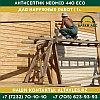 Антисептик для наружных работ Neomid 440 Eco   1 кг., фото 4