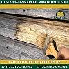 Отбеливатель древесины Neomid 500 | 24 кг., фото 3