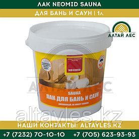 Лак для бань и саун Neomid Sauna | 1 л.