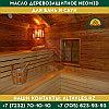 Масло для бань и саун Neomid Sauna | 0,25 л., фото 4