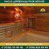 Масло для бань и саун Neomid Sauna | 0,5 л., фото 4