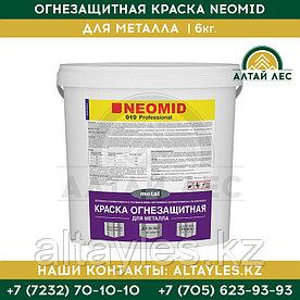 Огнезащитная краска для металла Neomid | 6 кг.