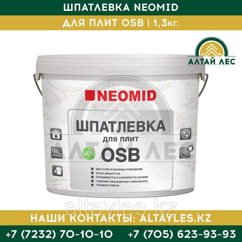 Шпатлевка Neomid для плит OSB | 1,3 кг.
