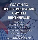 Услуги; Вытяжка Нур-Султан  Астана монтаж  Клапан инфильтрации воздуха КИВ-125, фото 5