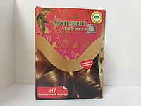 Натуральная краска для волос H 7, золотистый каштан, Сангам, 60 гр