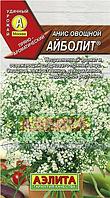 Анис овощной «Айболит», 0,5 г