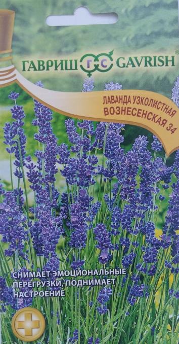 Семена. Лаванда узколистная «Вознесенская 34», 0,05 г