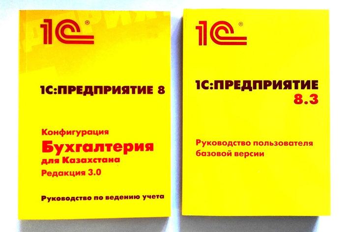 Книги по 1С-Бухгалтерия 8.3, фото 2