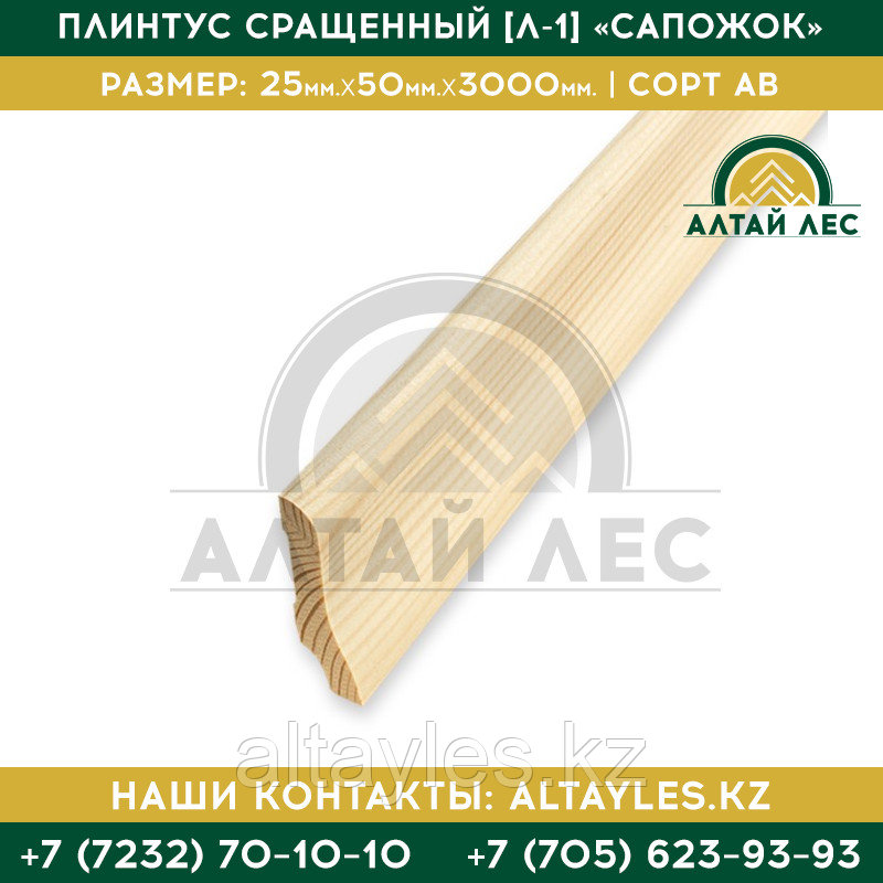 Плинтус сращенный [Л-1] «Сапожок» | 25*50*3000 | Сорт АВ