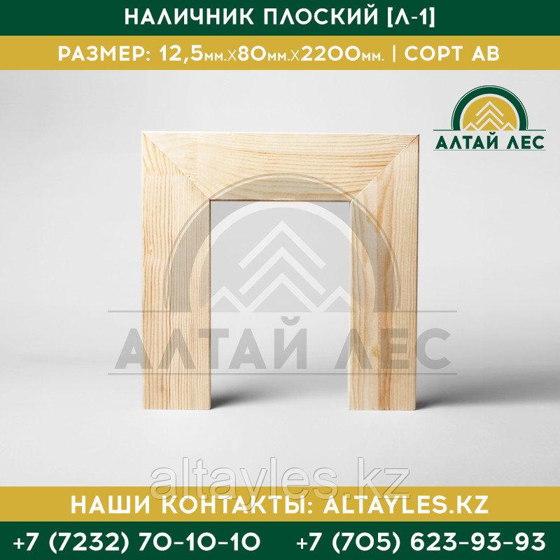 Наличник плоский [Л-1]| 12,5*80*2200 | Сорт АВ