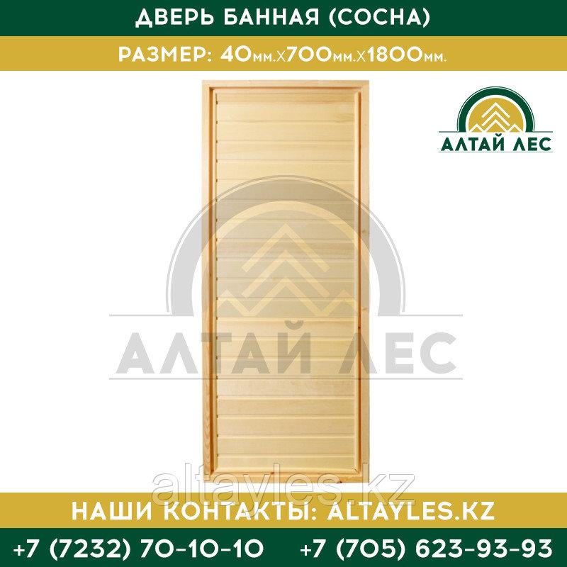 Дверь банная (Сосна) | 40*700*1800