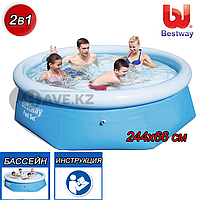 Надувной бассейн Bestway 57265, Fast Set, размер 244х66 см, фото 1