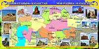 Стенд Моя Родина Казахстана
