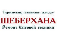 Кондицонер Эленберг ремонт Астана