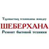 Ремонт Плат кондиционера в Астане