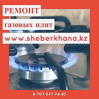 Ремонт газовых плит Zanussi в Астане