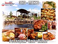 Ресторан «Ели-пили»