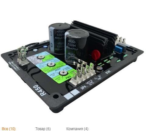 Регулятор напряжения генератора R450T AVR