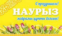 С праздником Наурыз!!!
