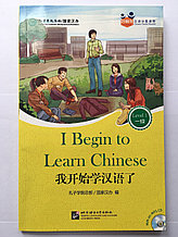 I Begin to Learn Chinese. Я начинаю учить китайский язык. Пособие для чтения HSK 1