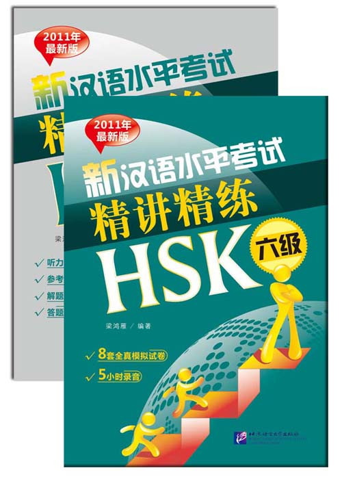 Пособие для подготовки к новому HSK. Уровень 6