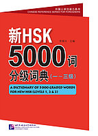 A Dictionary of 5000 Graded Words for New HSK(Levels 1, 2 & 3)