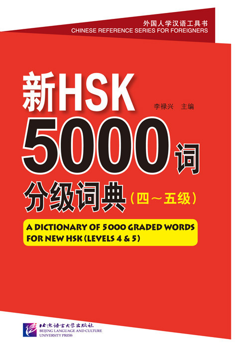 A Dictionary of 5000 Graded Words for New Hsk(Levels 4 & 5)