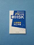 Подготовка к HSK за 21 день. 6 уровень HSK, фото 5