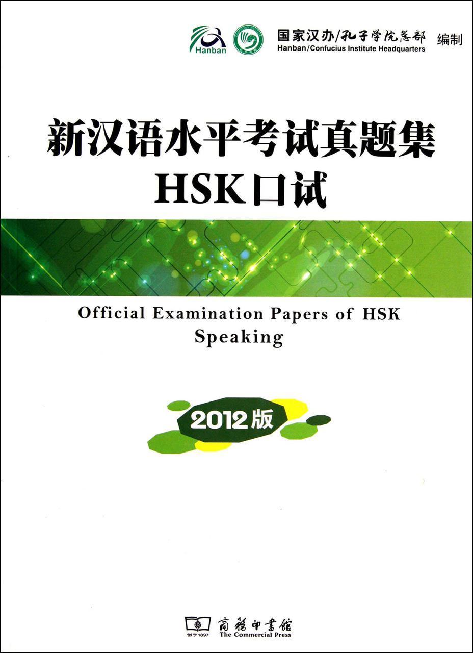 Official Examination Papers of HSK Speaking 2012. Официальный сборник вопросов устного экзамена HSK 2012 года.