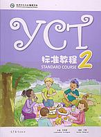 YCT Standard Course Textbook 2