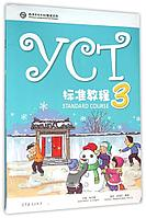 YCT Standard Course Textbook 3