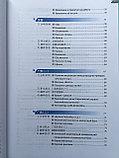 Практическое пособие по русско-китайскому и китайско-русскому переводу. Часть 1, фото 4