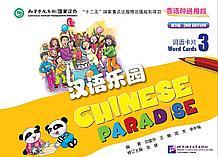 Царство китайского языка. Карточки с китайскими словами для третьего класса