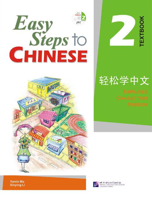 Easy Steps to Chinese. Том 2. Учебник (английское издание)