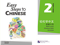 Easy Steps to Chinese. Том 2. Карточки со словами