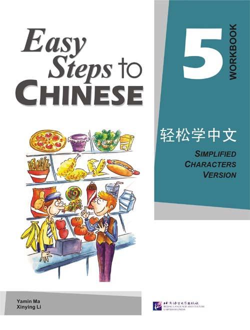 Easy Steps to Chinese. Том 5. Рабочая тетрадь (английское издание)