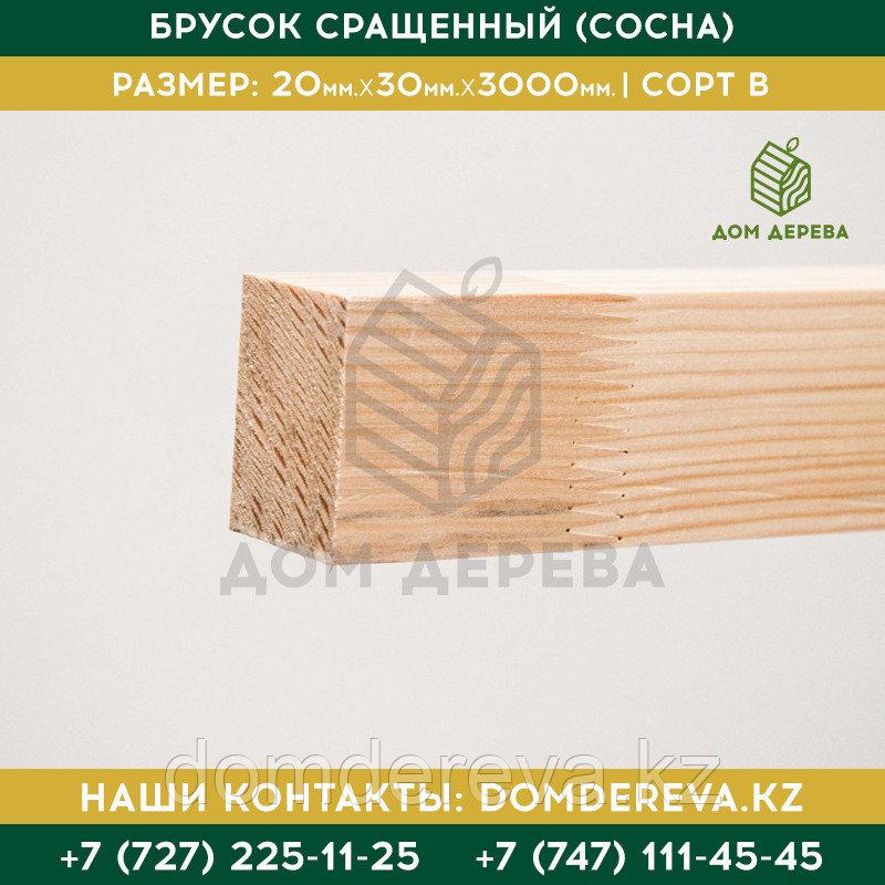 Брусок сращенный (Сосна)   20*30*3000   Сорт В
