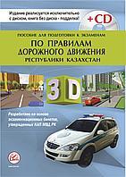 Пособие для подготовки к экзаменам по Правилам дорожного движения в РК (3D-изображения, +CD) на 2019г.