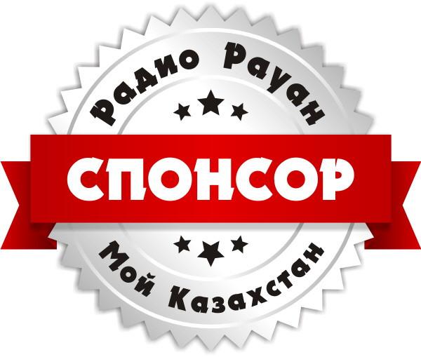 Спонсорство «Мой Казахстан» на «Радио Рауан» в г. Лисаковск